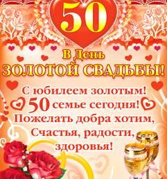 Поздравления на юбилей 50 лет свадьбы