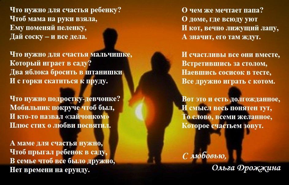 после картинки что нужно мужчине для полного счастья стихотворение свеженькой