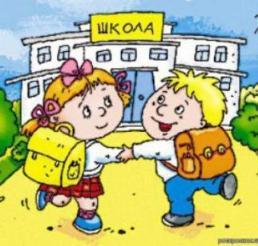 Дети идут из школы рисунок