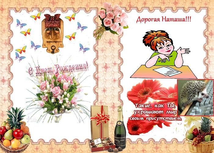 Прикольное поздравление с днём рождения наташу 81