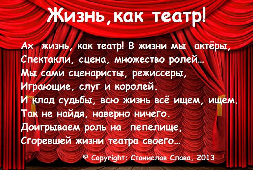 День рождения театра стихи