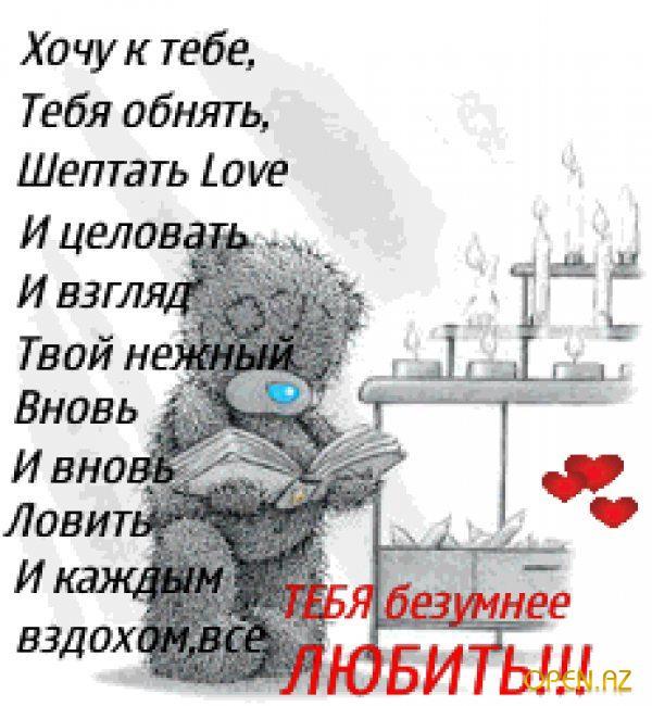 Стих для юли про любовь