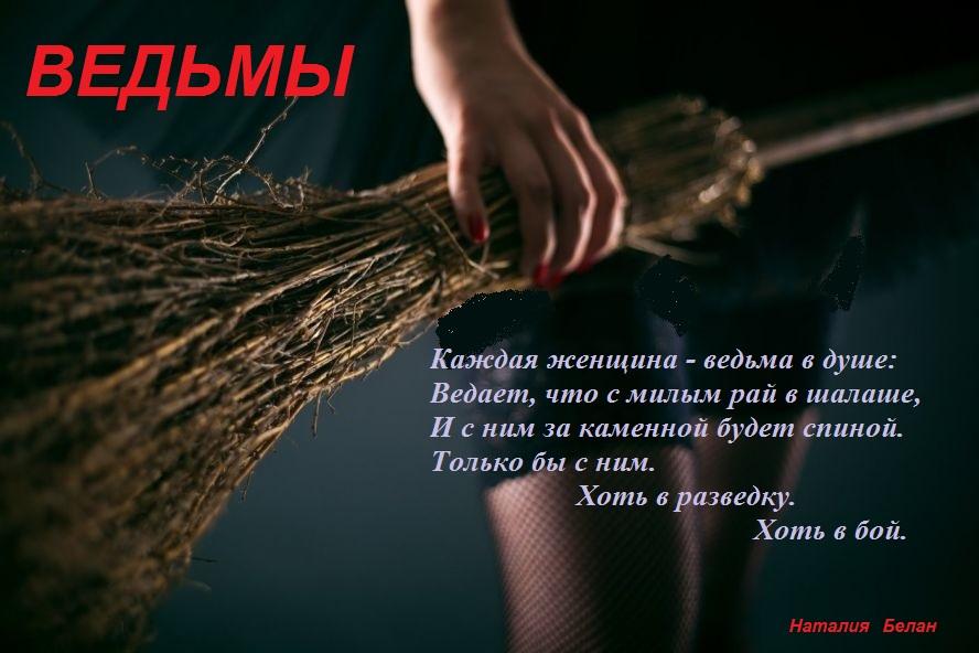 Ведьмочка моя стих