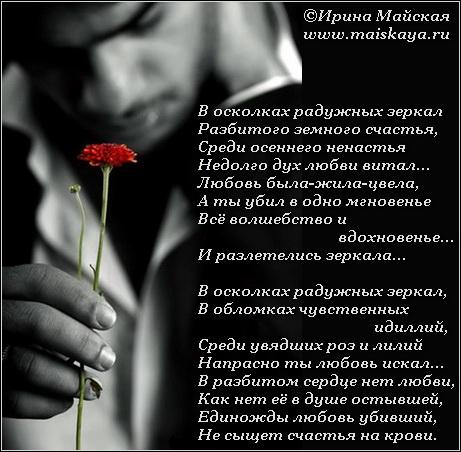 ирина стихи о любви к ирине возбуждения уголовного дела