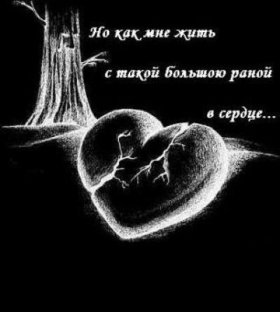 Любовь жестокая стих