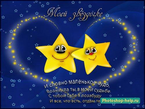 Смешные поздравления звезд
