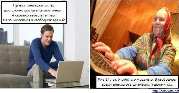chem-konchaetsya-internet-znakomstva