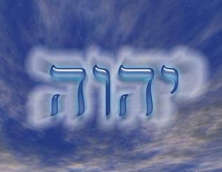 Власне Ім'я Бога