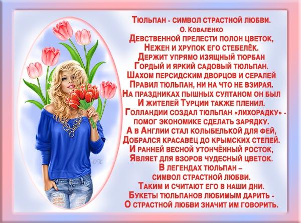 Стих о любви о олесе
