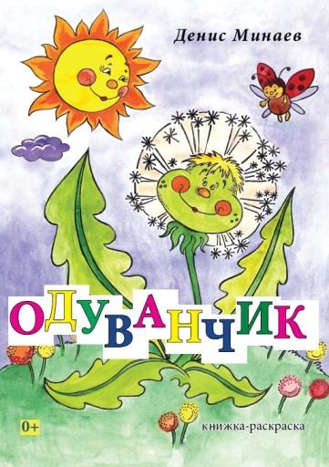 Моя новая книжка-раскраска для детей -Одуванчик- (Денис ...