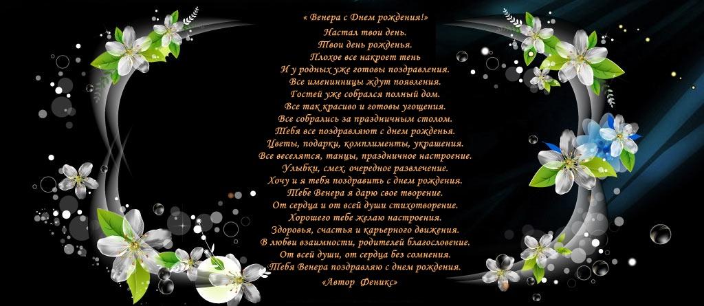 Стих для венеры