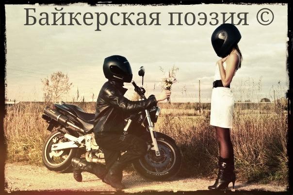 Фото мотоциклиста на мотоцикле на аву