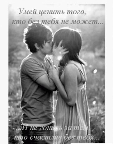 словами картинки поцелуй со