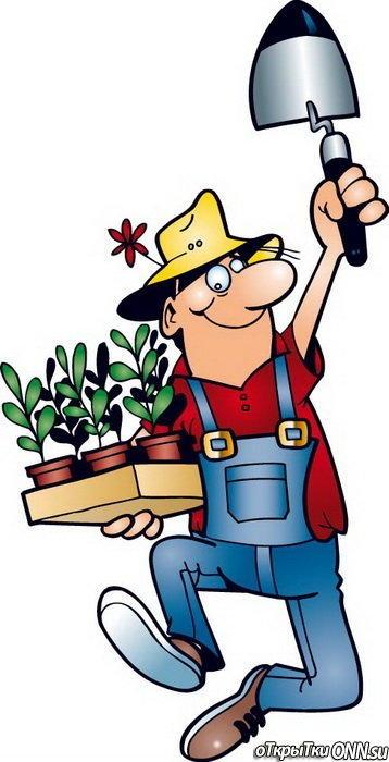 Работник открытка, открытки для огородника