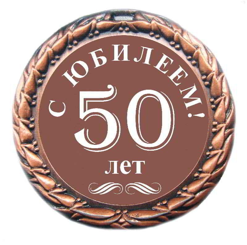 50 лет поздравления смешные