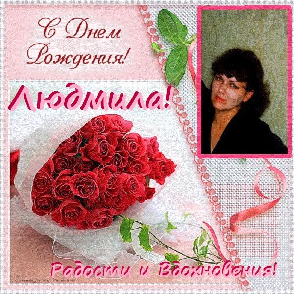 Приколы, открытка с днем рождения подружке людмиле