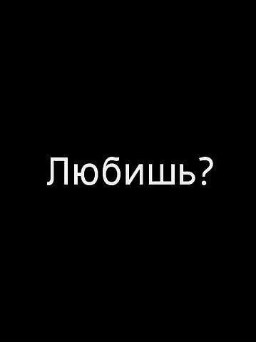 ты писал мне: