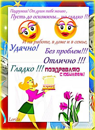 Поздравления с днем рождения в шуточной форме с подарками 94