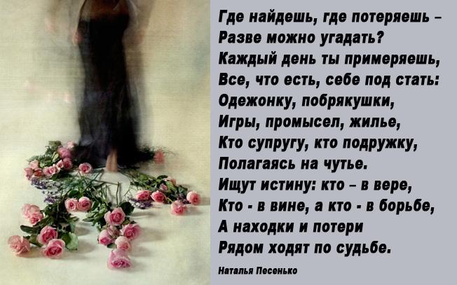 Стих время нам не потерять