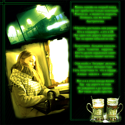 Стих вот и поезд