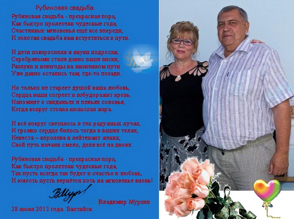 40 лет свадьба поздравления от детей 82