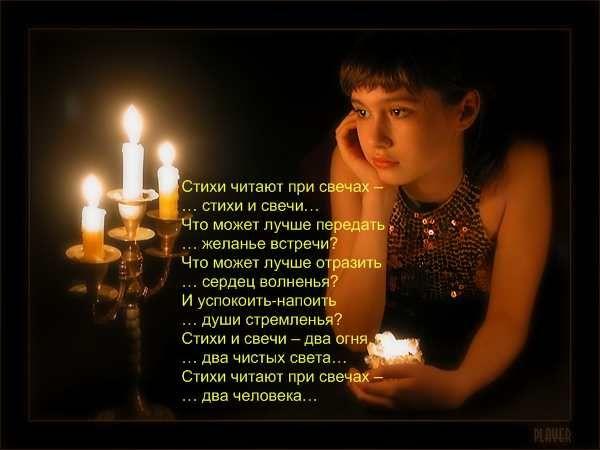 Стих о любви про свечу
