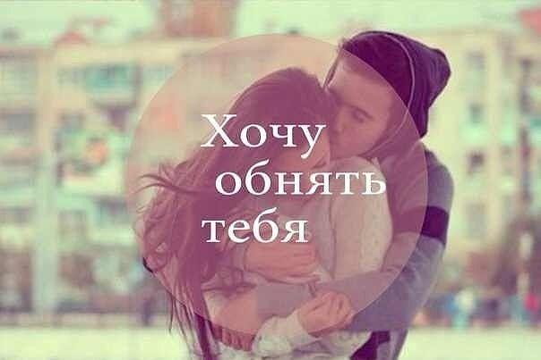 обнять хочу тебя картинка
