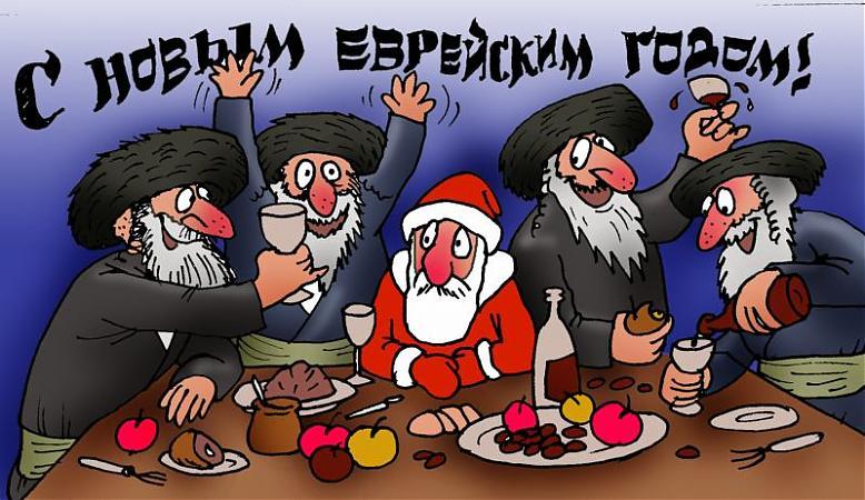 Когда еврейский новый год в 2017