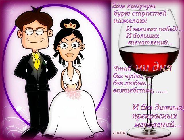 Поздравление со свадьбой взрослым молодоженам