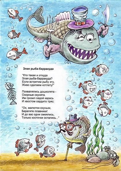 Стихи про подарок рыбу 20