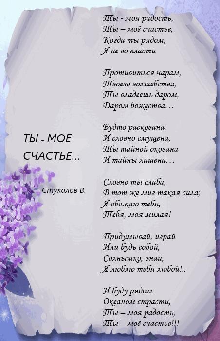 Стих эй вы счастливые скажите где любовь