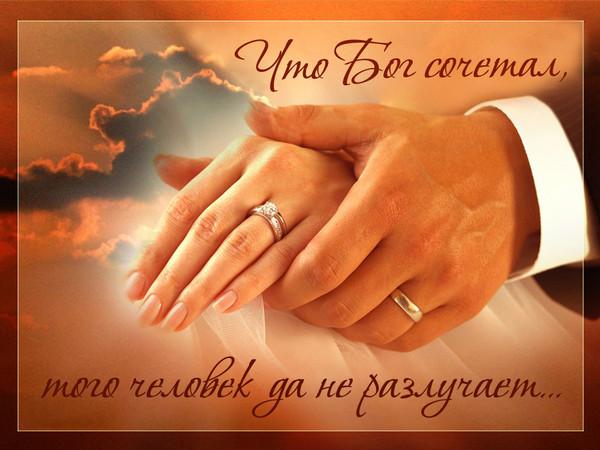 неправильного стих к слову венчания Константиново Раменки