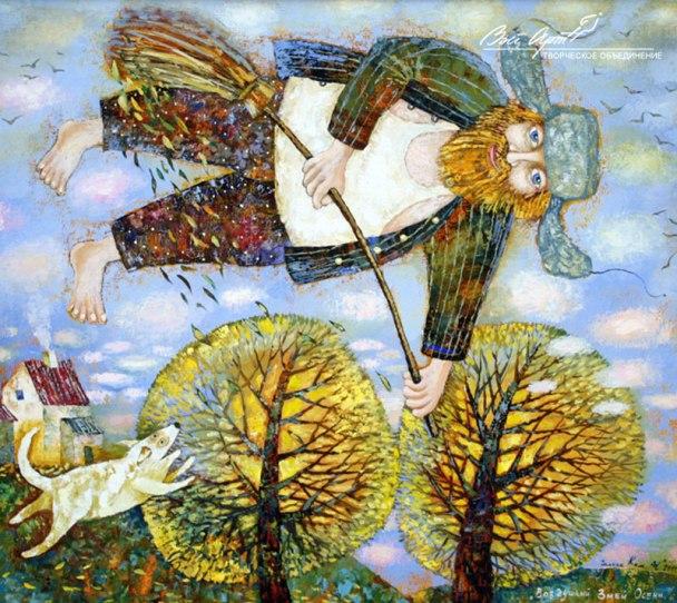Картинки дворник осенью