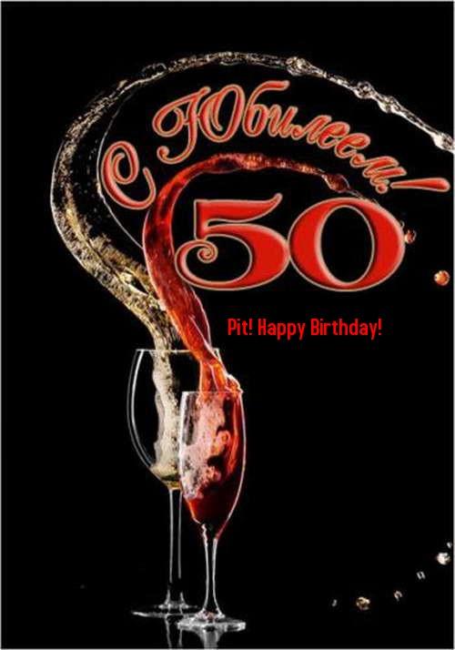 Поздравления с днем рождения мужчине открытки 50 лет, открытки видео день