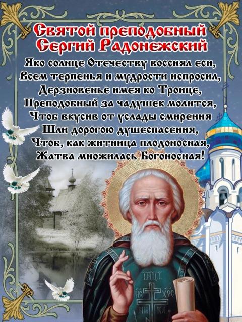 Сергий радонежский 8 октября 2014 поздравления