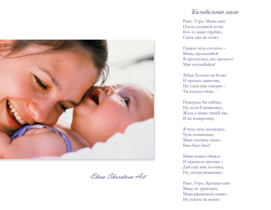 Говорим спасибо мы, сегодня, вам, ведь земля красива добротою мам.