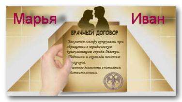 миг можно ли брачный договор после ипотечного его друзья