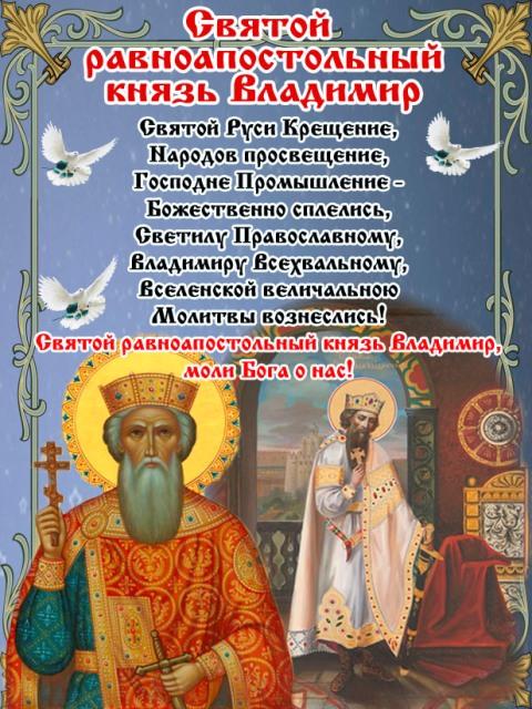 День князя владимира поздравления 23