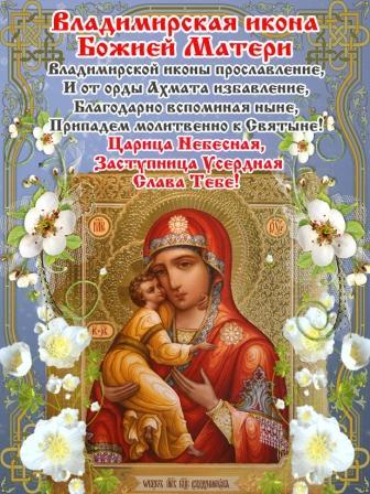 Открытки празднику, картинки иконы владимирской божьей матери поздравления