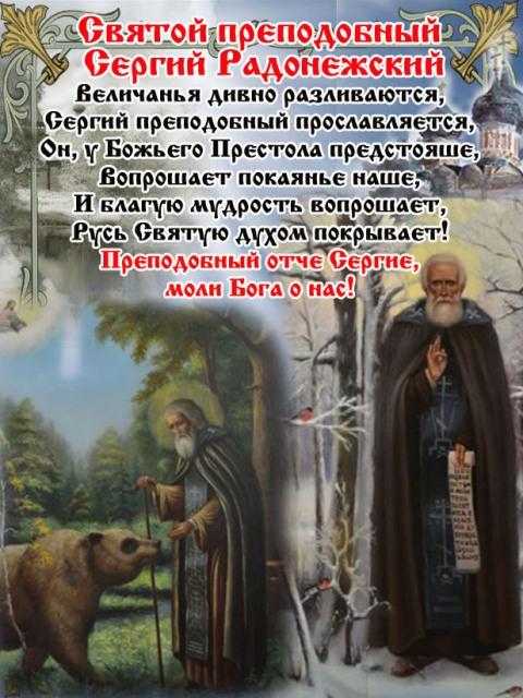 Молитва своему святому сергию радонежскому