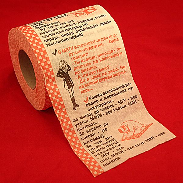 Картинки приколы с туалетной бумагой