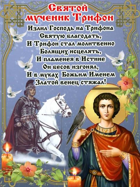 Молитва охотника святой трифон