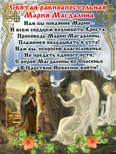 поздравления с днем марии магдалины поддерживает