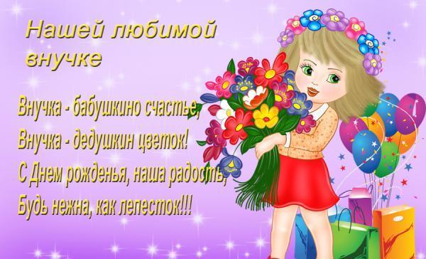 С днем рождения картинки на 5 лет девочке на день рождения