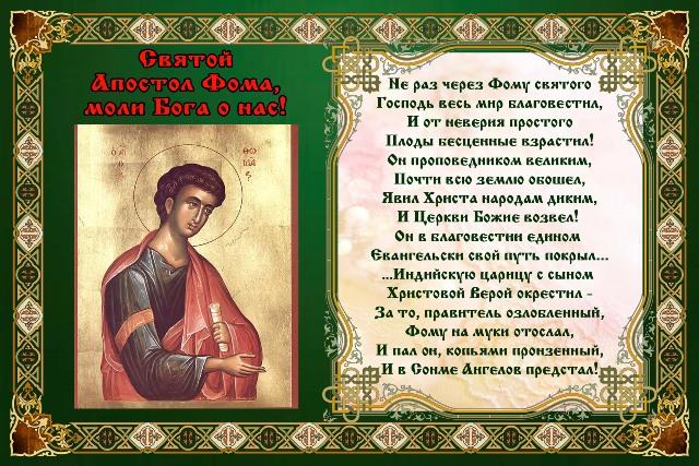 В церкви рождества христова деяния апостолов впервые заняли целый ярус росписей четверика
