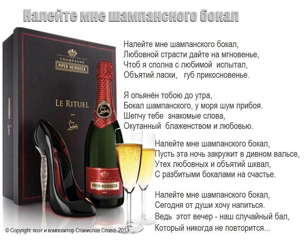 Поздравления к подаркам шампанского