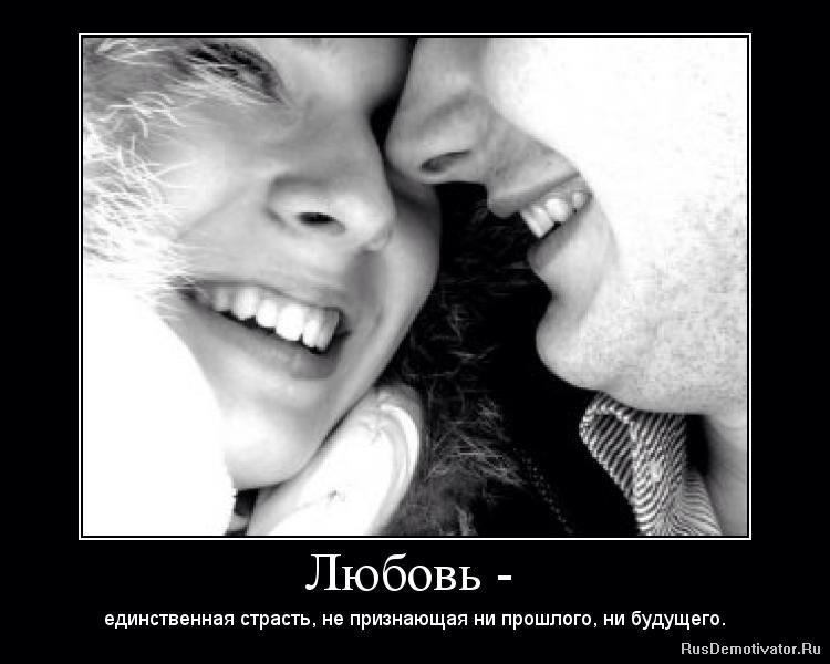 прикольные картинки про любовь и страсть