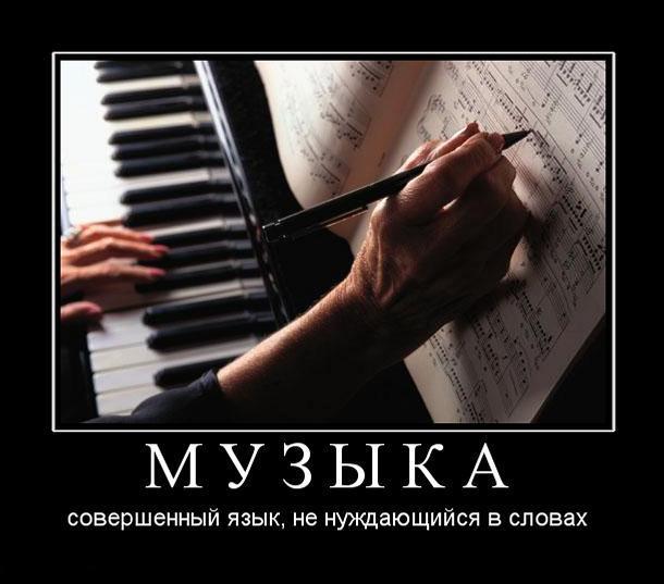 Музыкальное