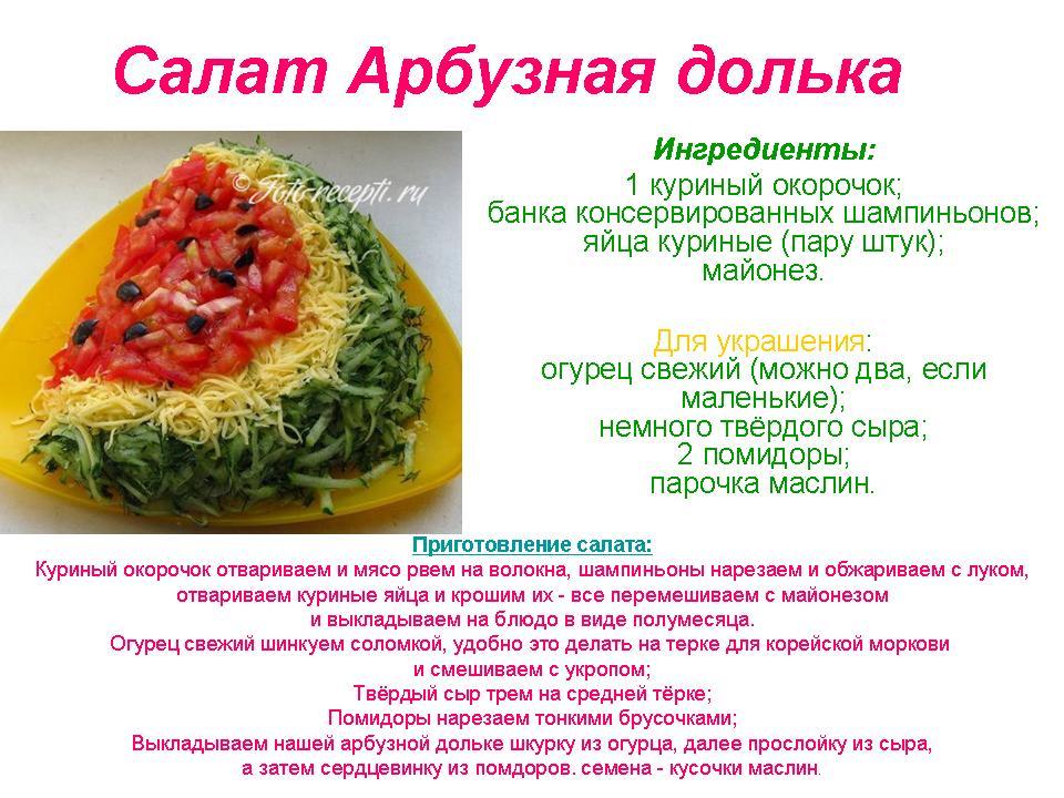 Стих про салат из своих овощей