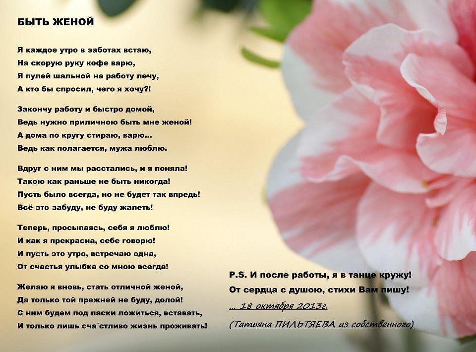 Стихи о цветах Стихи русских поэтов 22